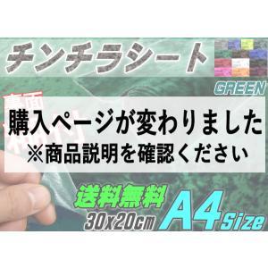 チンチラ (A4) 緑 裏面糊付き 伸びる チンチラシート 幅30cm×20cm グリーン クラッシュベルベット ベロア カッティング可能なシート 補修 張り替え 生地|automaxizumi
