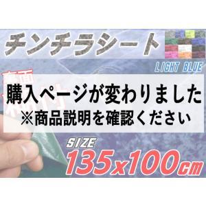 チンチラ (大) ライトブルー 裏面糊付き 伸びる チンチラシート 幅135cm×100cm〜 クラッシュベルベット ベロア カッティング可能なシート 補修 張り替え 生地|automaxizumi