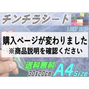 チンチラ (A4) ライトブルー 裏面糊付き 伸びる チンチラシート 幅30cm×20cm 淡青 クラッシュベルベット ベロア カッティング可能なシート 補修 張り替え 生地|automaxizumi