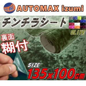 チンチラ (大) オリーブ 裏面糊付き 伸びる チンチラシート 幅135cm×100cm〜 クラッシュベルベット ベロア カッティング可能なシート 補修 張り替え 生地|automaxizumi