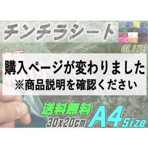 チンチラ (A4) オリーブ 裏面糊付き 伸びる チンチラシート 幅30cm×20cm クラッシュベルベット ベロア カッティング可能なシート 補修 張り替え 生地 automaxizumi
