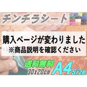 チンチラ (A4) 柿 裏面糊付き 伸びる チンチラシート 幅30cm×20cm オレンジ クラッシュベルベット ベロア カッティング可能なシート 補修 張り替え 生地|automaxizumi