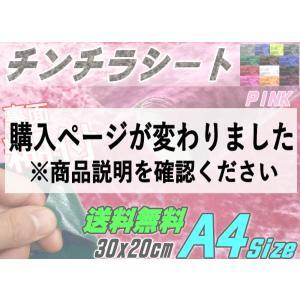 チンチラ (A4) ピンク 裏面糊付き 伸びる チンチラシート 幅30cm×20cm 桃色 クラッシュベルベット ベロア カッティング可能なシート 補修 張り替え 生地 automaxizumi