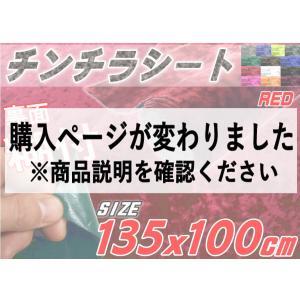 チンチラ (大) 赤 裏面糊付き 伸びる チンチラシート 幅135cm×100cm〜 レッド クラッシュベルベット ベロア カッティング可能なシート 補修 張り替え 生地|automaxizumi