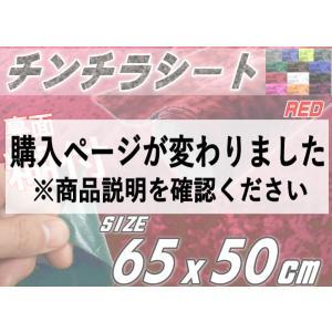 チンチラ (小) 赤 裏面糊付き 伸びる チンチラシート 幅65cm×50cm レッド クラッシュベルベット ベロア カッティング可能なシート 補修 張り替え 生地|automaxizumi