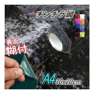 チンチラ (A4) 赤 裏面糊付き 伸びる チンチラシート 幅30cm×20cm レッド クラッシュベルベット ベロア カッティング可能なシート 補修 張り替え 生地|automaxizumi