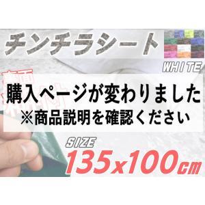 チンチラ (大) 白 裏面糊付き 伸びる チンチラシート 幅135cm×100cm〜 ホワイト クラッシュベルベット ベロア カッティング可能なシート 補修 張り替え 生地|automaxizumi