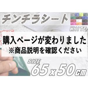 チンチラ (小) 白 裏面糊付き 伸びる チンチラシート 幅65cm×50cm ホワイト クラッシュベルベット ベロア カッティング可能なシート 補修 張り替え 生地|automaxizumi