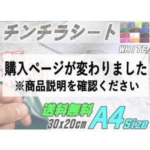 チンチラ (A4) 白 裏面糊付き 伸びる チンチラシート 幅30cm×20cm ホワイト クラッシュベルベット ベロア カッティング可能なシート 補修 張り替え 生地 automaxizumi