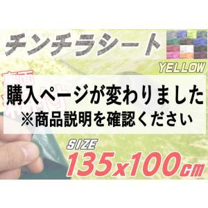 チンチラ (大) 黄 裏面糊付き 伸びる チンチラシート 幅135cm×100cm〜 イエロー クラッシュベルベット ベロア カッティング可能なシート 補修 張り替え 生地|automaxizumi