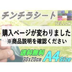 チンチラ (A4) 黄 裏面糊付き 伸びる チンチラシート 幅30cm×20cm イエロー クラッシュベルベット ベロア カッティング可能なシート 補修 張り替え 生地 automaxizumi