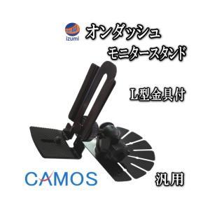 【管10】 CAMOS (カモス) L型金具付き モニタースタンド 取り付け台 3M製 両面テープ貼り付け済 汎用 オンダッシュ用 モニター ディスプレイ用 台座 扇形|automaxizumi