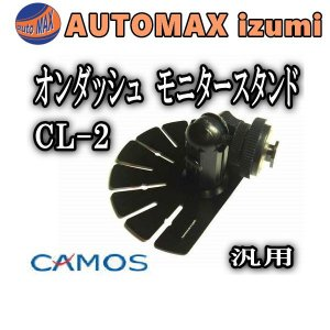 【管2】 CAMOS (カモス) CL-2 モニタースタンド 取り付け台 3M製 両面テープ貼り付け済 汎用 オンダッシュ用 モニター ディスプレイ用 台座 扇形|automaxizumi