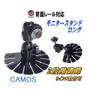 車に使用するナビやモニター、液晶TVモニター用のホルダー(TVスタンド)です。角度調節可能な車載モニ...