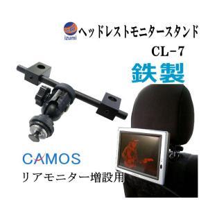 【管7】 CL-7 CAMOS (カモス) 後部座席用 後付け 車載モニターアーム 鉄製 ヘッドレスト取り付け リア増設 後席ディスプレイ 取り付け金具|automaxizumi
