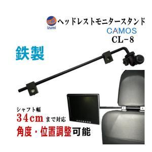 【管8】 CL-8 CAMOS (カモス) 後部座席用 後付け 車載モニターアーム 鉄製 ヘッドレスト取り付け リア増設 後席ディスプレイ 取り付け金具|automaxizumi