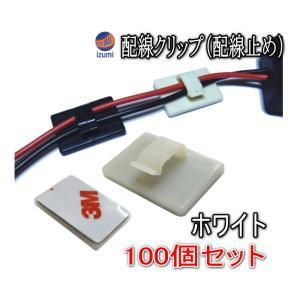 クリップ (白) 100個 1セット 3M 両面テープ付き カーナビ 取り付け 配線留め (配線止め) 配線クランプ 車内の配線コード固定 配線固定 ホワイト|automaxizumi