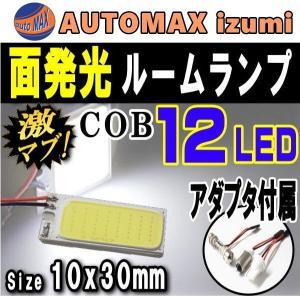 面で発光するLEDデイライト。取り付けが簡単で車検対応の車用、高輝度COB室内灯。純白ホワイトでラゲ...
