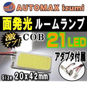 COB 21発 (大) LED 汎用 面発光ルームランプ白20mmx42mm取付ソケットキット付 T10 T10x31mm〜40mm BA9s 両面テープ付 面光源 パネル型 室内灯ルームライト純正|automaxizumi