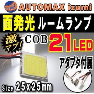 COB 21発LED 汎用 面発光ルームランプ白25mmx25mm取付ソケットキット付 T10 T10x31mm〜40mm BA9s  両面テープ付 面光源 パネル型 室内灯 ルームライト純正 交換|automaxizumi