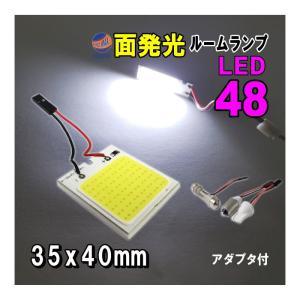 COB 48発LED 汎用 面発光ルームランプ白35mmx40mm取付ソケットキット付 T10 T10x31mm〜40mm BA9s  両面テープ付 面光源 パネル型 室内灯 ルームライト純正 交換|automaxizumi