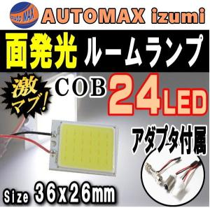 COB (中) LED 汎用 24発 面発光ルームランプ白36mmx26mm取付ソケットキット付 T10 T10x31mm〜40mm BA9s 両面テープ付 面光源 パネル型 室内灯ルームライト純正|automaxizumi