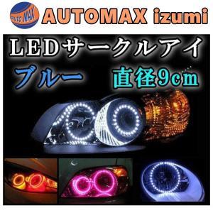 サークルアイ (9cm) 青▼ブルー90mmエンジェルリング/イカリング/LED/エンジェルアイ/交換/日本製に劣らない高品質の韓国製/バイクにも|automaxizumi