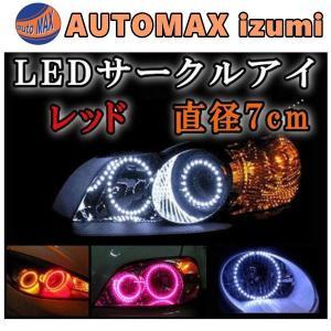 サークルアイ (7cm) 赤▼レッド70mmエンジェルリング/イカリング/LED/エンジェルアイ//交換/日本製に劣らない高品質の韓国製/バイクにも|automaxizumi