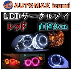 サークルアイ (9cm) 赤▼レッド90mmエンジェルリング/イカリング/LED/エンジェルアイ/交換/日本製に劣らない高品質の韓国製/バイクにも|automaxizumi