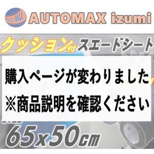クッション付きスエードシート (小) ダークグレー ウレタン スポンジ スエード生地 糊付き 65cm×50cm アルカンターラ調 曲面 カッティングシート状 automaxizumi