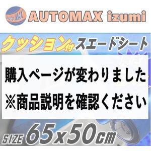 クッション付きスエードシート (小) 青 ウレタン スポンジ スエード生地 糊付き 65cm×50cm アルカンターラ調 ブルー 曲面 カッティングシート状 automaxizumi