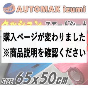 クッション付きスエードシート (小) 赤 ウレタン スポンジ スエード生地 糊付き 65cm×50cm アルカンターラ調 レッド 曲面 カッティングシート状 automaxizumi