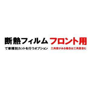 オプション商品 フロント用(カット済みカーフィルム 断熱フィルムへの変更オプションです)|automaxizumi