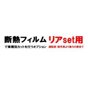オプション商品 リア用(カット済みカーフィルム 断熱フィルムへの変更オプションです)|automaxizumi