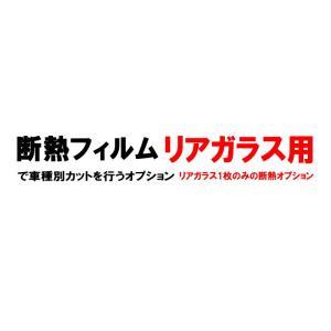 オプション商品 リアガラスのみ用(リアゲート部)(カット済みカーフィルム 断熱フィルムへの変更オプションです)|automaxizumi