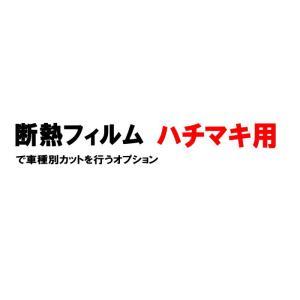 オプション商品 ハチマキ用(トップシェード用)(カット済みカーフィルム 断熱フィルムへの変更オプションです)|automaxizumi