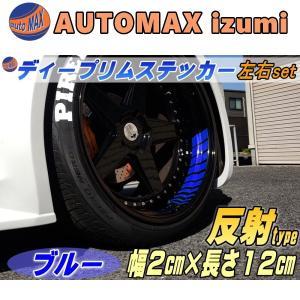 深リム ステッカー 2cm 青 反射タイプ ホイール左右2本分 転写シート付き ディープリム用リムステッカー ブルー 幅20mm|automaxizumi