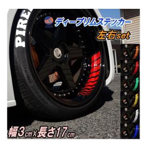 深リム ステッカー 3cm 青 反射タイプ ホイール左右2本分 転写シート付き ディープリム用リムステッカー ブルー 幅30mm|automaxizumi
