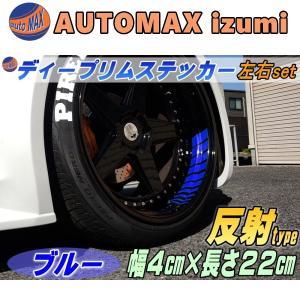 深リム ステッカー 4cm 青 反射タイプ ホイール左右2本分 転写シート付き ディープリム用リムステッカー ブルー 幅40mm|automaxizumi