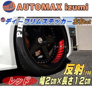 深リム ステッカー 2cm 赤 反射タイプ ホイール左右2本分 転写シート付き ディープリム用リムステッカー レッド 幅20mm|automaxizumi