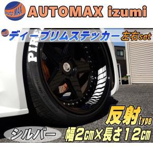 深リム ステッカー 2cm 銀 反射タイプ ホイール左右2本分 転写シート付き ディープリム用リムステッカー シルバー 幅20mm|automaxizumi