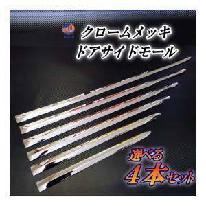 メッキモール (70cm) DP2 汎用 メッキサイドドアモール メッキドアサイドガーニッシュ メッキパーツ 鏡面 VIP ラグジュアリー|automaxizumi