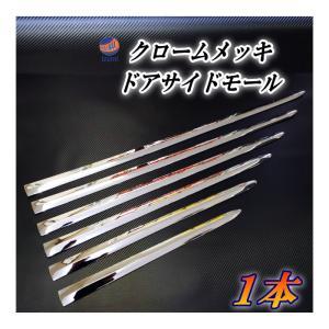 メッキモール (80cm) DP2 汎用 メッキサイドドアモール メッキドアサイドガーニッシュ メッキパーツ 鏡面 VIP ラグジュアリー|automaxizumi