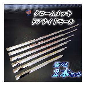メッキモール (90cm) DP2 汎用 メッキサイドドアモール メッキドアサイドガーニッシュ メッキパーツ 鏡面 VIP ラグジュアリー|automaxizumi