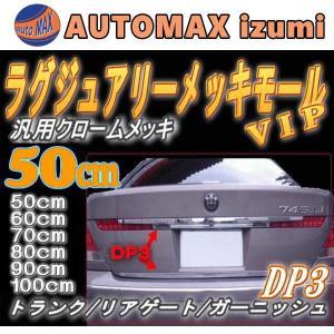 DP3 (50cm) 汎用 クロームメッキモール エンドモール プロテクターモール トランクモール リアモール 裏面両面テープ ドレスアップ|automaxizumi