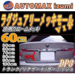 DP3 (60cm) 汎用 クロームメッキモール エンドモール プロテクターモール トランクモール リアモール 裏面両面テープ ドレスアップ|automaxizumi
