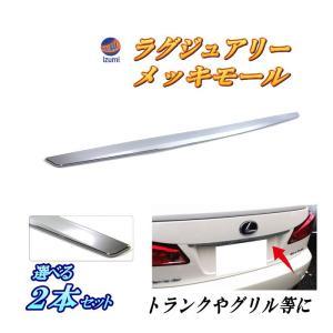 DP3 (90cm) 汎用 クロームメッキモール エンドモール プロテクターモール トランクモール リアモール 裏面両面テープ ドレスアップ|automaxizumi