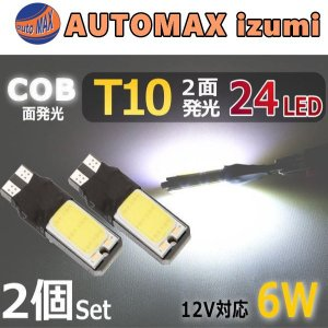 COB T10 (2個)▼汎用 面発光LED 6W 24チップ/白 ホワイト ナンバー灯/ウエッジ球/ルームランプ ルーム球 フットランプ/テール 室内灯 車内灯 ウインカー|automaxizumi