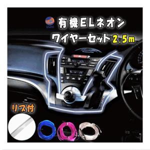 ELネオンワイヤーSet青2.5m●12V/ブルー/ラインイルミ/間接発光チューブ/LEDライン発光チューブ/アンビエントライト/フィン付/ミミ付|automaxizumi