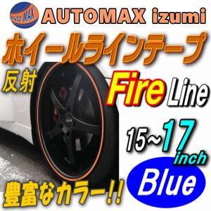 リム (青炎) ファイアーパターン ブルー 反射 幅1cm  リムステッカー ホイールラインテープ 15インチ 16インチ 17インチ バイク 車 貼り方|automaxizumi